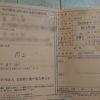 KAWASAKI NINJA250Rのナンバー取得(名義変更)を自分でやってみようと思います。