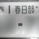 KAWASAKI NINJA250Rのナンバー取得(名義変更)をしてきました。