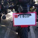 NINJA250R ナンバーフレームを赤にしてみました