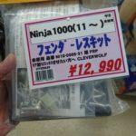Ninja1000にフェンダーレスキットを取付けました