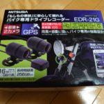 MITSUBAのドライブレコーダー(ER-21G)を購入・取付けしました