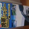 バイクの洗車用に手動加圧式携帯シャワーを購入しました