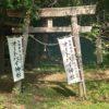 バイクに関連する神社(バイク神社・オートバイ神社・ライダーズ神社)について調べてみた