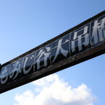 Ninja1000 × 2台で栃木県那須塩原市の「森林の駅 もみじ谷大吊橋」にツーリングに行ってきました